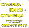 Автобус Станица Луганская - Киев - Станица.подвоз из Луганска, алчевска Луганск
