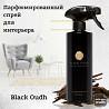 Rituals Cпрей для Комнаты Black Oudh 500 Мл доставка из г.Киев