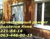 Ремонт ролет Киев, правый берег, все районы Киева Киев