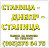 Автобус Стаханов-алчевск-луганск-станица Луганская-днепр-станица Луганск