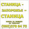 Автобус Станица Луганская-запорожье-станица.подвозим до Станицы Луганск