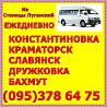 Автобус из Станицы Луганской в Константиновку, краматорск, славянск Луганск