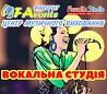 Уроки вокалаё Киев