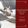 Ликвидация ООО за 1 день в Киеве. Киев