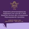 Кадровое делопроизводство, бухгалтер Харьков Харьков