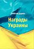 2013 - Награды Украины - Деднев А. - на CD доставка из г.Ровно