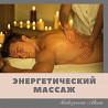Все виды массажа Харьков
