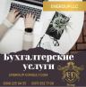 Бухгалтерские услуги. Налоговый учет Харьков Харьков
