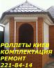 Замки для ролет Киев, установка замков в ролеты Киев