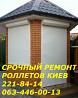 Ремонт ролет Киев без выходных и праздников, срочная замена замков, шнуров Киев Киев