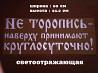 Наклейка на авто на заднее стекло Не торопись наверху принимают круглосуточно доставка из г.Киев