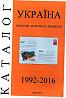 2017 - Каталог-прейcкурант почтовых конвертов Украины - на CD доставка из г.Ровно