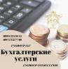 Все виды бухгалтерских и юридических услуг, Харьков Харьков