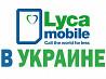 Новый запечатанный пакет Lycamobile - Украина Киев