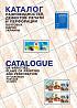 Каталог разновидностей, дефектов и перфорации марок Украины - на CD доставка из г.Ровно