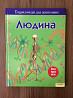 Книга для дітей про людину та людський організм Винница
