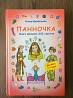 Панночка. Книга дівчинки 21 століття Винница