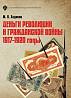 Деньги революции и Гражданской войны 1917-1920 - на CD доставка из г.Ровно