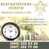 Бухгалтер, юрист, адвокат, консультация Харьков Харьков