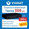 Тюнер Viasat Strong SRT 7602 УТБ (виасат, Віасат) Скидка -50% Николаев