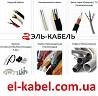 Медный кабель опт Киев