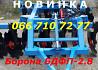 Новинка на рынке с/х техники Дисковая борона Бдф-1.8(2.1/2.4) нового образца доставка из г.Днепр