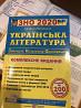 Книга ЗНО з української літератури Полтава