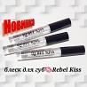 Rebel Kiss №01 Блеск для губ прозрачный Lipgloss (италия) доставка из г.Берегово