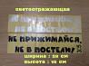 Наклейка на авто на заднее стекло Не прижимайся не в постели доставка из г.Киев