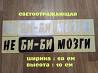Наклейка на авто на заднее стекло Не Би-би Мозги доставка из г.Киев
