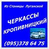 Автобус Станица Луганская - Черкассы - Смела - Кропивницкий. Луганск