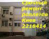 Ремонт наружных роллетов киев, ремонт ролет Киев Киев