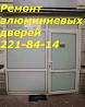 Ремонт алюминиевых и металлопластиковых дверей Киев, петли S94 Киев