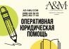 АО «адвокаты и медиаторы Украины», г. Харьков Харьков
