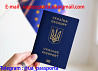 Помощь в получении паспортов Украины Киев