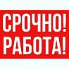 Промоутер Луганск