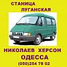 Автобусы Станица-луганская - Херсон - Николаев - Одесса Луганск