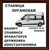 Автобус Станица-луганская - Бахмут, константиновка, краматорск Луганск