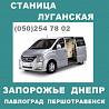 Ежедневно автобус Станица-луганская - Днепр - Запорожье. Луганск