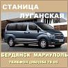 Автобус Станица-луганская - Мариуполь - Бердянск - Станица Луганск