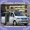 Автобус Станица-луганская - Черкассы - Смела - Кропивницкий Луганск