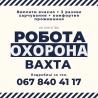 Нужны оханники! (вахта , с/х предприятие в Черниговской области) Житомир