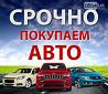 Автовыкуп срочно г. Херсон Николаев