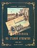 Симферополь на старой открытке 1898 -1918 гг - на CD доставка из г.Ровно
