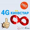 Безлимитный 4G Kyivstar доставка из г.Киев