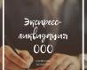 Ликвидация фирмы за 1 день в Киеве. Услуги корпоративного юриста. Киев