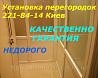 Ремонт металлопластиковых дверей киев, ремонт окон Киев, ролет Киев Киев