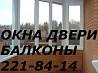 Ремонт ролет Киев, окон, дверей алюминиевые и металлопластиковые Киев