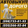 Выкуп авто срочно в любом состоянии Киев