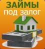 Кредит, частный займ под залог все города Украины Кропивницкий (Кировоград)